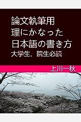論文執筆用 理にかなった日本語の書き方 大学生・院生必読 Kindle版