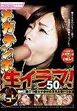 メガチンポ生イラマ!50人 [DVD]