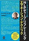 NLPディープ・リフレーミング&エマーション・テクニック(<DVD>) (<DVD>)