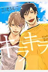 キラキラ (バーズコミックス ルチルコレクション) Kindle版