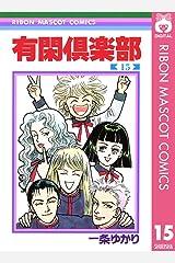 有閑倶楽部 15 (りぼんマスコットコミックスDIGITAL) Kindle版