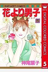 花より男子 カラー版 5 (マーガレットコミックスDIGITAL) Kindle版