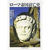 ローマ帝国衰亡史〈2〉第11‐16章 ディオクレティアヌスとキリスト教の展開 (ちくま学芸文庫)