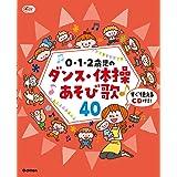 0・1・2歳児のダンス・体操あそび歌40-すぐ使えるCD付き! (Gakken保育Books)