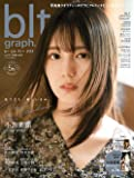 blt graph. vol.57 (B.L.T.MOOK 76号)