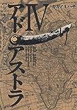 アド・アストラ 4 ―スキピオとハンニバル― (ヤングジャンプコミックス)