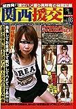 関西援交 vol.03 [DVD]