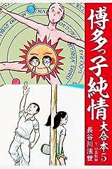 博多っ子純情 大合本 5 Kindle版