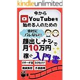 今からYouTubeを始める人のための会社にバレない! 顔出しナシで月10万円を稼ぐ入門書