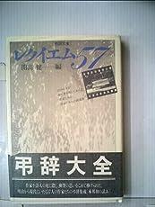 弔辞大全〈〔1〕〉レクイエム57 (1982年)