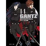GANTZ 14 (集英社文庫―コミック版)