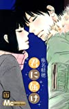君に届け 17 (マーガレットコミックス)