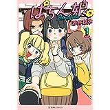 ぱちん娘。1 (星海社COMICS)