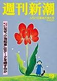 週刊新潮 2020年 5/21 号