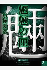 魍魎の匣(2)【電子百鬼夜行】 (講談社文庫) Kindle版
