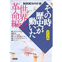 NHK「その時歴史が動いた」コミック版 世界史革命編 (ホーム社漫画文庫)