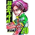 弱虫ペダル 20 (少年チャンピオン・コミックス)