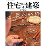 住宅建築 No.438(2013年04月号) [雑誌] 奥村昭雄を分解する