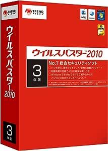 ウイルスバスター2010 3年版(旧版)