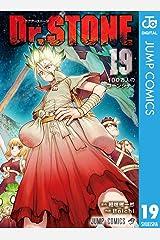Dr.STONE 19 (ジャンプコミックスDIGITAL) Kindle版