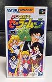 超 SFC 美少女戦士セーラームーン 1993 当時物 スーパーファミコン セーラームーン ゲームソフト