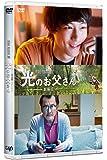 【メーカー特典あり】劇場版 ファイナルファンタジーXIV 光のお父さん[DVD] (オリジナル A4サイズクリアファイル付き)