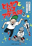 とんかつDJアゲ太郎 2 (ジャンプコミックス)