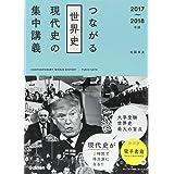 つながる世界史 現代史の集中講義 2017~2018年版
