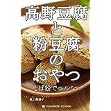 高野豆腐と粉豆腐のおやつ‐そば粉でヘルシー