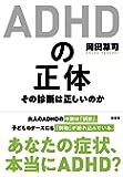 ADHDの正体: その診断は正しいのか