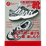FINEBOYS+plus 靴 vol.17 [スニーカー選びをもう一度、楽しもう!] (HINODE MOOK 633)