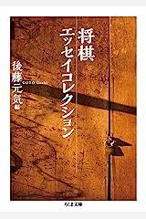 将棋エッセイコレクション (ちくま文庫) 文庫