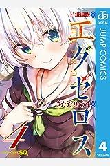 ド級編隊エグゼロス 4 (ジャンプコミックスDIGITAL) Kindle版