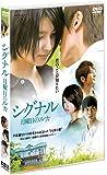シグナル 月曜日のルカ [DVD]