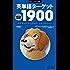 英単語ターゲット1900 5訂版(音声DL付) 英単熟語ターゲットシリーズ