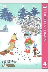 キャリア こぎつね きんのまち 4 (クイーンズコミックスDIGITAL) Kindle版