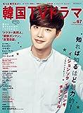 もっと知りたい!韓国TVドラマvol.67 (MOOK21)