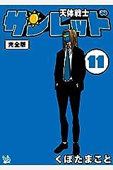 天体戦士サンレッド 完全版 11巻 Kindle版