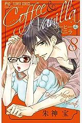 コーヒー&バニラ(8) (フラワーコミックス) Kindle版