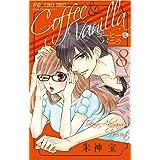 コーヒー&バニラ(8) (フラワーコミックス)