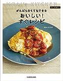 MOAI's KITCHEN #OL仕事めし がんばらなくてもできる おいしい!すぐレシピ