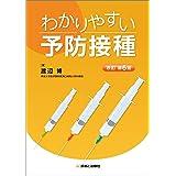 わかりやすい予防接種 改訂第6版