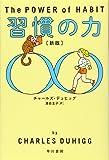 習慣の力〔新版〕 ((ハヤカワ・ノンフィクション文庫))