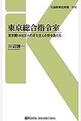 東京総合指令室 (交通新聞社新書) Kindle版