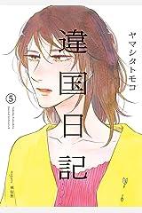 違国日記(5)【電子限定特典付】 (FEEL COMICS swing) Kindle版