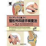エビデンスに基づく整形外科徒手検査法 (ネッターシリーズ)