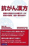抗がん漢方 ~医師から見放された末期ステージ4 安定から好転、完治へ漢方が救う! ~ (クリピュア新書)