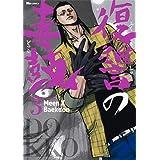 復讐の毒鼓 3 (ヒューコミックス)