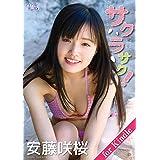 安藤咲桜「サクラサク!」for Kindle アイドルニッポン