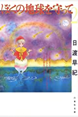 ぼくの地球を守って 2 (白泉社文庫) Kindle版
